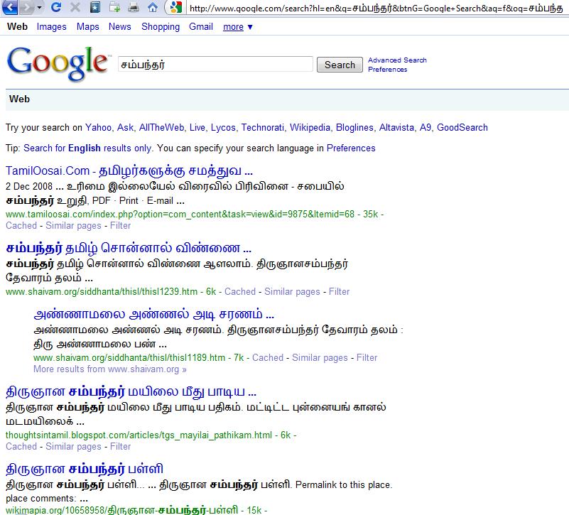 Thayumanasamy Somasundaram's Tamil Pages